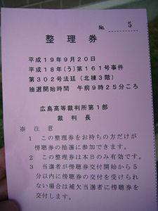 広島高等裁判所、傍聴できず!(3枚目)